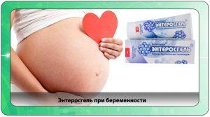 Энтеросгель при беременности